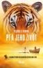 Detail titulu Plavba s tigrom - Pi a jeho život, 2. vydanie
