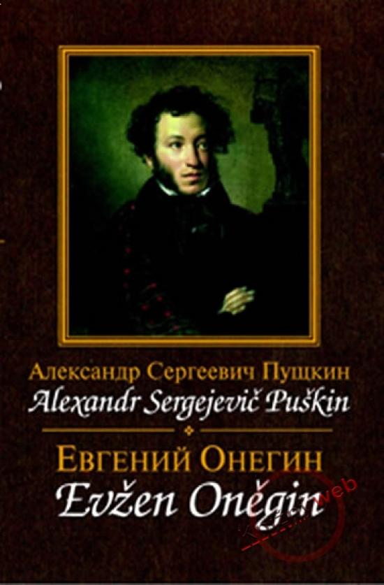 Evžen Oněgin / Jevgenij Onegin - Alexander Sergejevič Puškin
