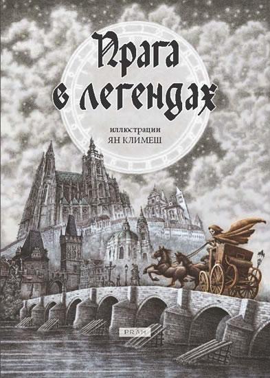 Praha v legendách (rusky) - Anna Novotná