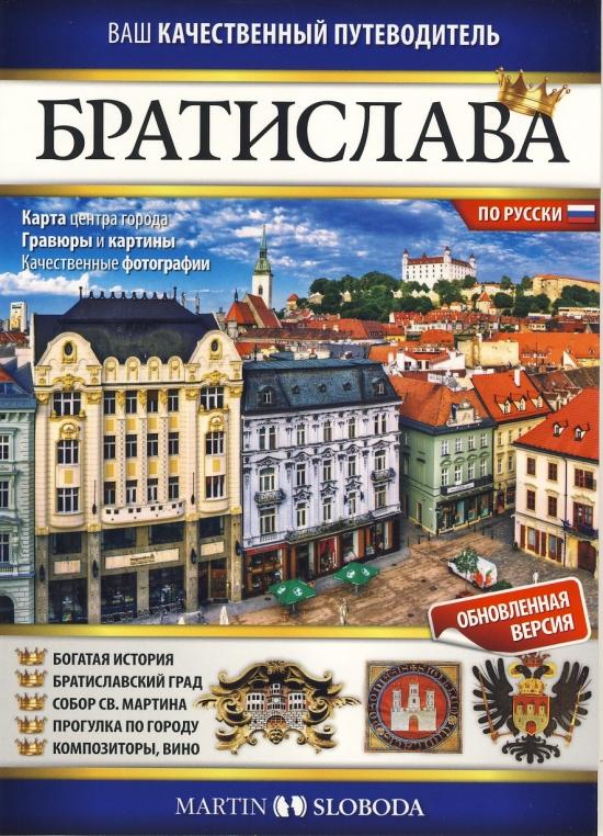 Bratislava obrázkový sprievodca RUS - Bratislava iljustyrovannyj putevoditelj - Martin Sloboda