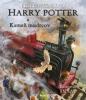 Detail titulu Harry Potter 1 a Kameň mudrcov - Ilustrovaná edícia