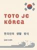 Detail titulu Toto je Kórea